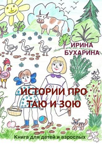 Ирина Бухарина, Истории про Таю иЗою. Книга для детей ивзрослых
