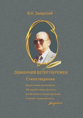 Виктор Заярский, Обманчив ветер перемен