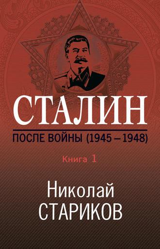 Николай Стариков, Сталин. После войны. Книга 1. 1945–1948