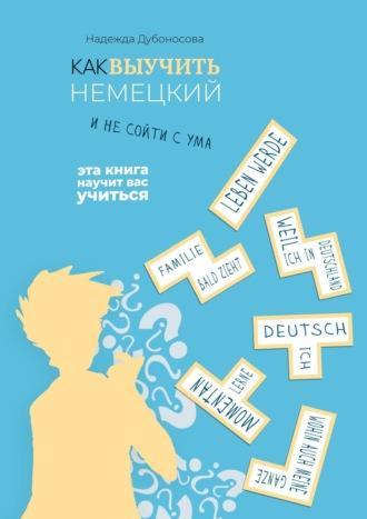 Надежда Дубоносова, Как выучить немецкий инесойти сума