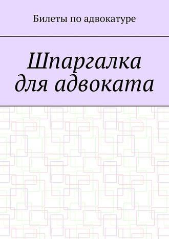 Аскар Оралгазин, Шпаргалка для адвоката