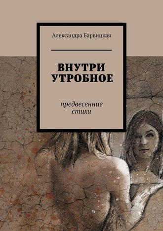 Александра Барвицкая, ВНУТРИУТРОБНОЕ. Предвесенние стихи