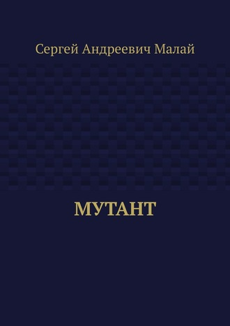 Сергей Малай, Мутант