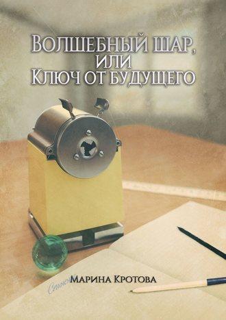 Марина Кротова, Волшебный шар, или Ключ отбудущего
