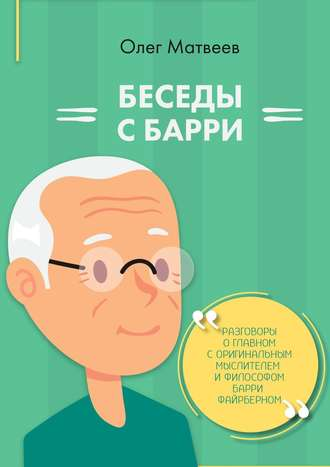 Олег Матвеев, Беседы сБарри