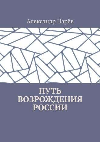 Александр Царёв, Путь возрождения России