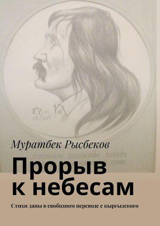 Муратбек Рысбеков, Прорыв кнебесам. Стихи даны всвободном переводе скыргызского