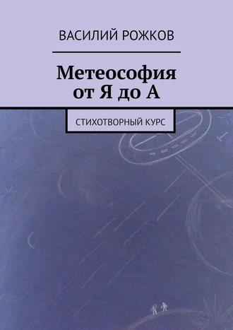 Василий Рожков, Метеософия отЯ доА. Стихотворныйкурс