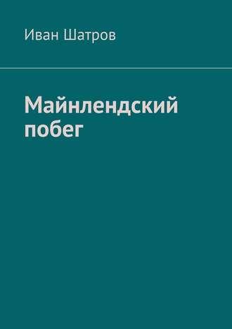 Иван Шатров, Майнлендский побег