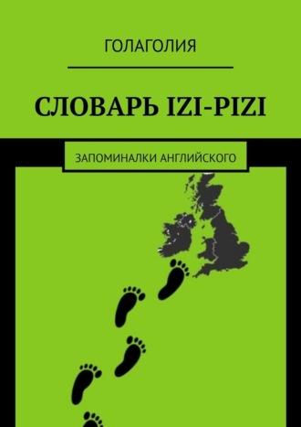 Голаголия, Словарь IZI-PIZI. Запоминалки английского
