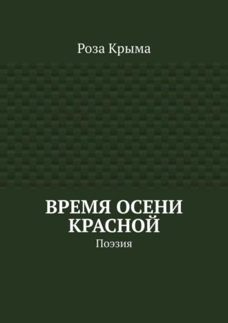 Галина Лисанская, Время осени красной. Поэзия