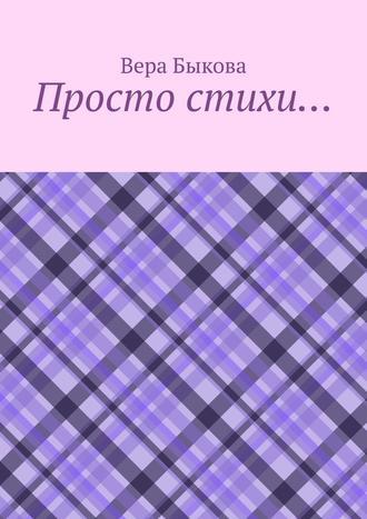 Вера Быкова, Просто стихи…