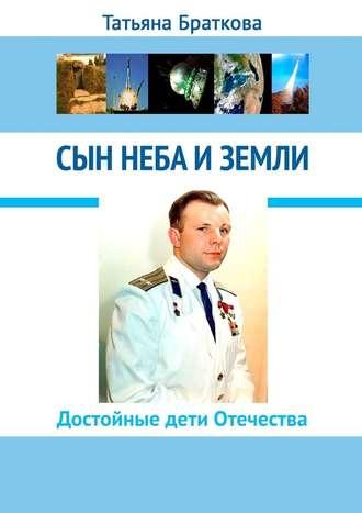 Татьяна Браткова, Сын Неба иЗемли