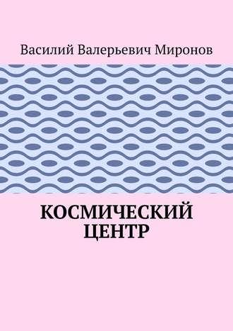 Василий Миронов, Космический центр