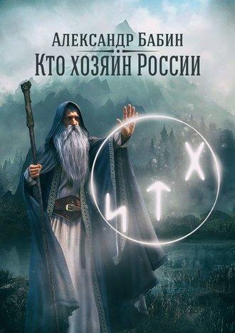 Александр Бабин, Кто хозяин России