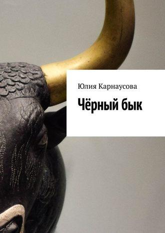 Юлия Карнаусова, Чёрныйбык
