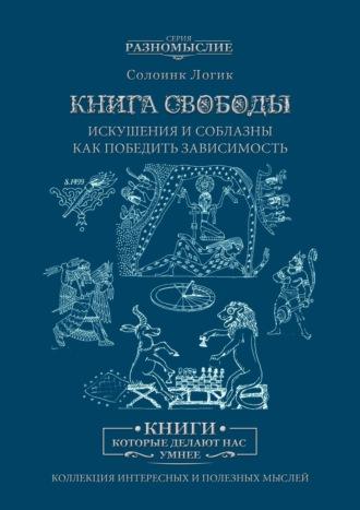 Солоинк Логик, Книга Свободы. Искушения исоблазны