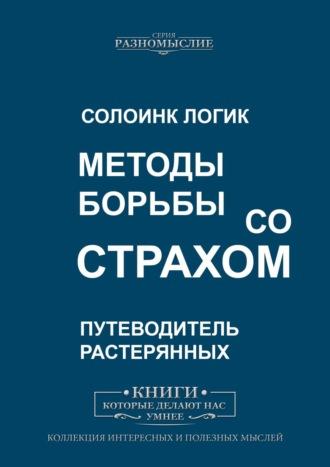 Солоинк Логик, Методы борьбы сострахом