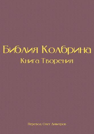 Олег Димитров, Библия Колбрина. Книга Творения