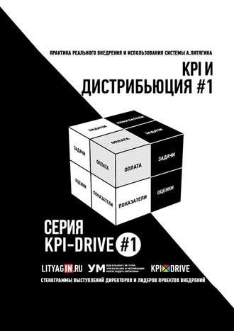 Евгения Жирнякова, KPI-Drive#1. ДИСТРИБЬЮЦИЯ #1