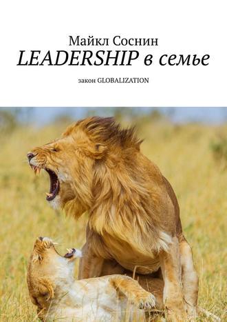 Майкл Соснин, LEADERSHIP всемье. Закон GLOBALIZATION