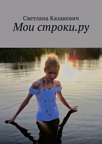 Светлана Казакевич, Мои строки.ру
