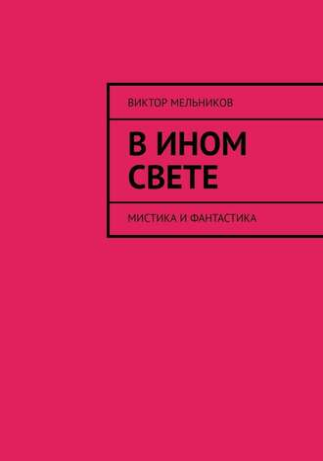 Виктор Мельников, Вином свете. Мистика ифантастика