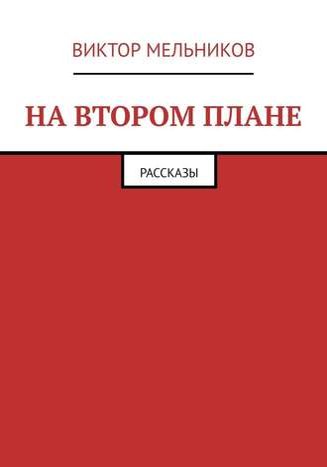 Виктор Мельников, Навтором плане. Рассказы