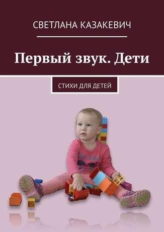 Светлана Казакевич, Первый звук.Дети. Стихи для детей