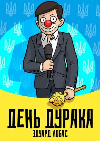Эдуард Лобас, День Дурака