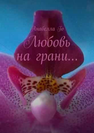 Анабелла Го, Любовь награни…