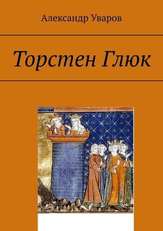 Александр Уваров, ТорстенГлюк