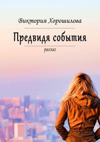 Виктория Хорошилова, Предвидя события