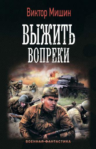 Виктор Мишин, Выжить вопреки