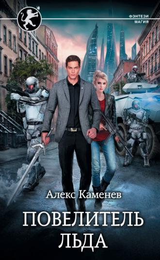 Алекс Каменев, Повелитель льда