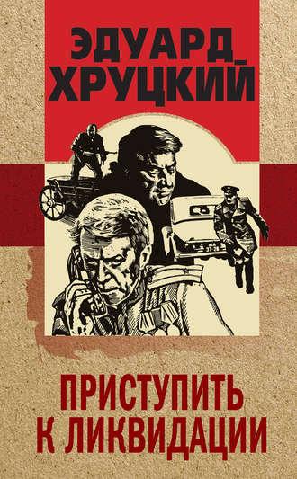 Эдуард Хруцкий, Приступить к ликвидации