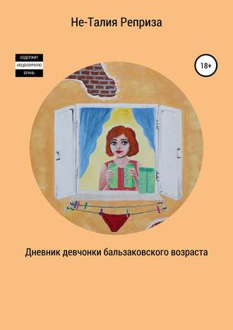 Не-Талия Реприза, Дневник девчонки бальзаковского возраста