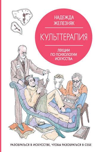 Надежда Железняк, Культтерапия. Лекции по психологии искусства