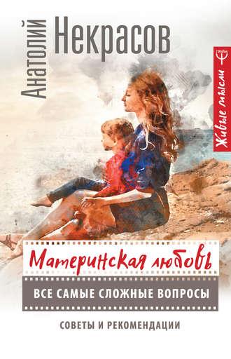 Анатолий Некрасов, Материнская любовь. Все самые сложные вопросы. Советы и рекомендации