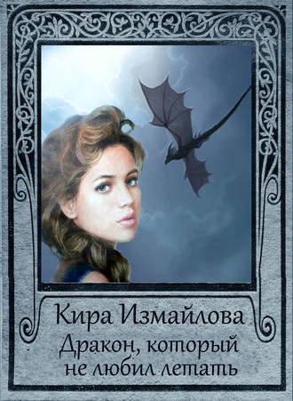 Кира Измайлова, Дракон, который не любил летать