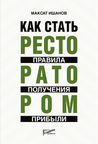 Максат Ишанов, Как стать ресторатором. Правила получения прибыли