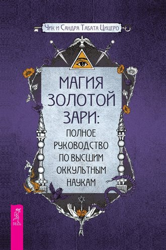 Сандра Цицеро, Чик Цицеро, Магия золотой Зари: полное руководство по высшим оккультным наукам