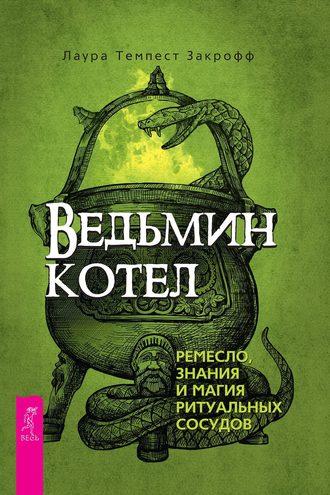 Лаура Закрофф, Ведьмин котел: ремесло, знания и магия ритуальных сосудов