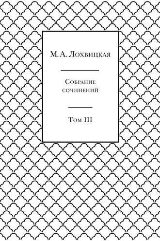 Мирра Лохвицкая, Татьяна Александрова, Собрание сочинений в 3-х томах. Том 3
