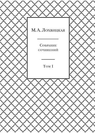 Мирра Лохвицкая, Татьяна Александрова, Собрание сочинений в 3-х томах. Том 1