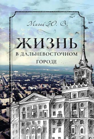 Юрий Магай, Жизнь в дальневосточном городе