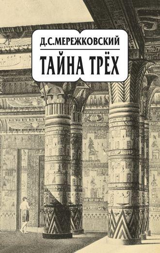 Дмитрий Мережковский, Собрание сочинений в 20 т. Том 14. Тайна трёх