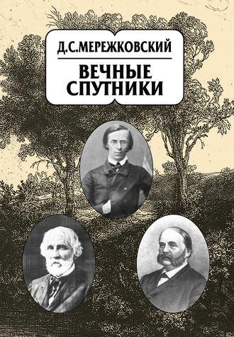 Дмитрий Мережковский, Собрание сочинений в 20 т. Том 8. Вечные спутники
