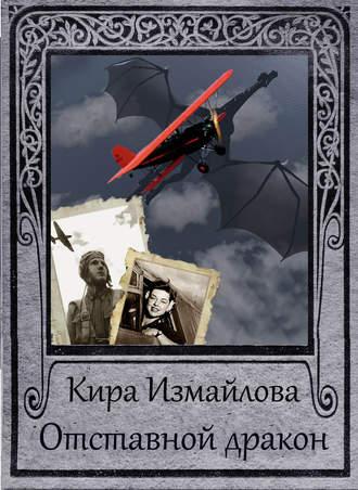 Кира Измайлова, Отставной дракон