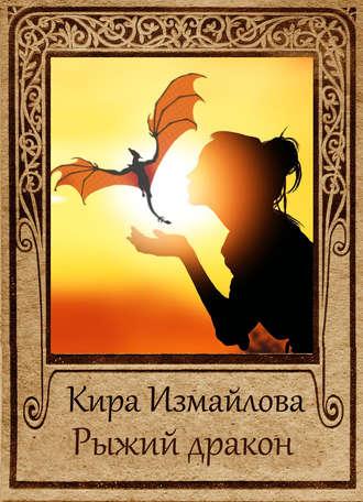 Кира Измайлова, Рыжий дракон